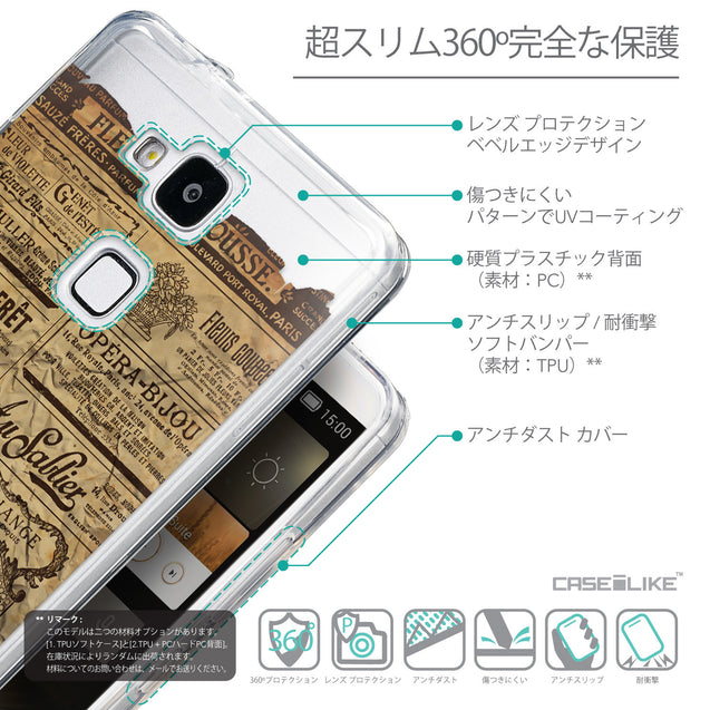 Details in Japanese - CASEiLIKE Huawei Ascend Mate 7 back cover Vintage Newspaper Advertising 4819