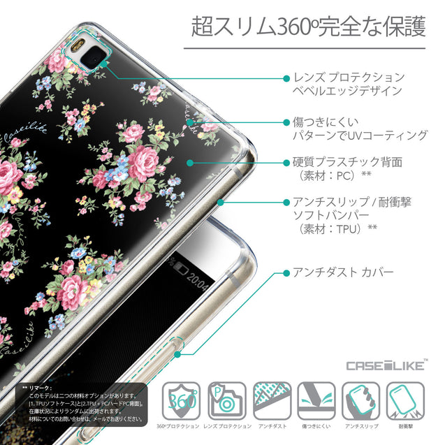 Details in Japanese - CASEiLIKE Huawei P8 back cover Floral Rose Classic 2261