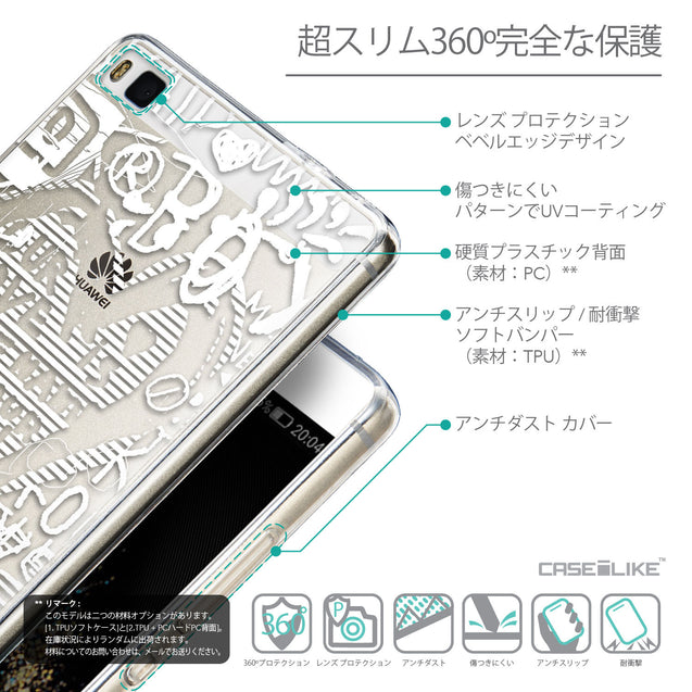 Details in Japanese - CASEiLIKE Huawei P8 back cover Graffiti 2730