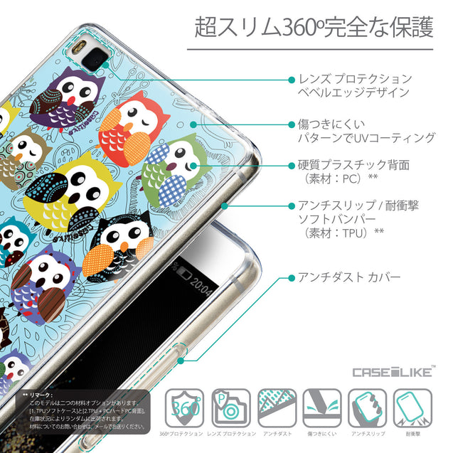 Details in Japanese - CASEiLIKE Huawei P8 back cover Owl Graphic Design 3312