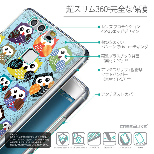 Details in Japanese - CASEiLIKE Huawei P9 back cover Owl Graphic Design 3312