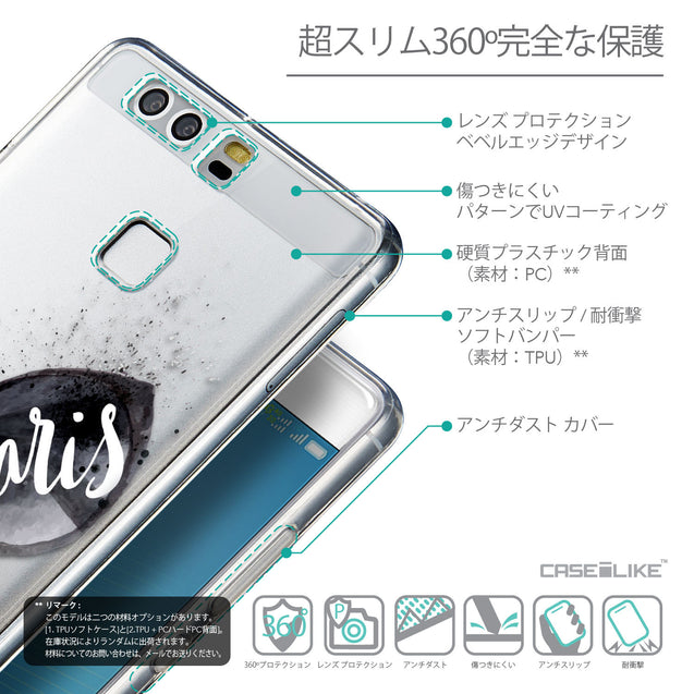 Details in Japanese - CASEiLIKE Huawei P9 back cover Paris Holiday 3911