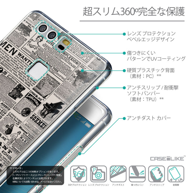 Details in Japanese - CASEiLIKE Huawei P9 back cover Vintage Newspaper Advertising 4818