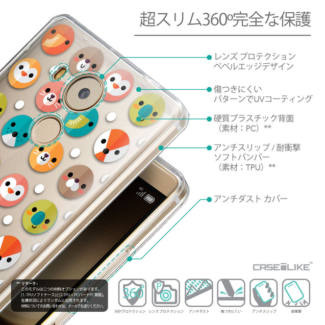Details in Japanese - CASEiLIKE Huawei Mate 8 back cover Animal Cartoon 3638