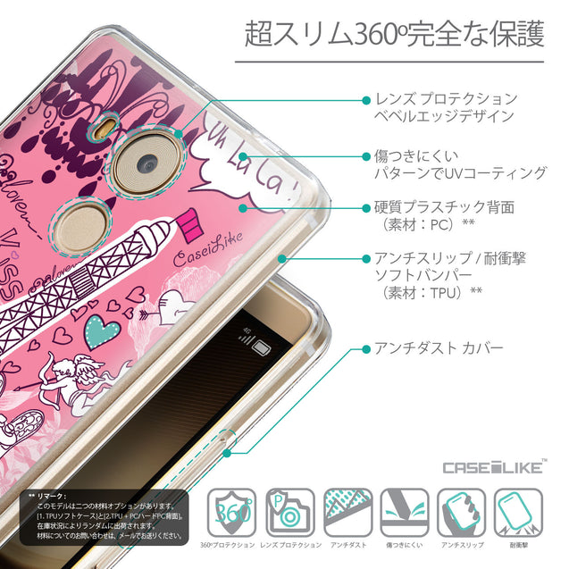 Details in Japanese - CASEiLIKE Huawei Mate 8 back cover Paris Holiday 3905