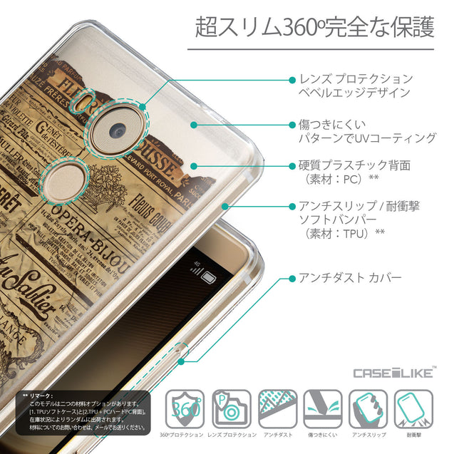 Details in Japanese - CASEiLIKE Huawei Mate 8 back cover Vintage Newspaper Advertising 4819