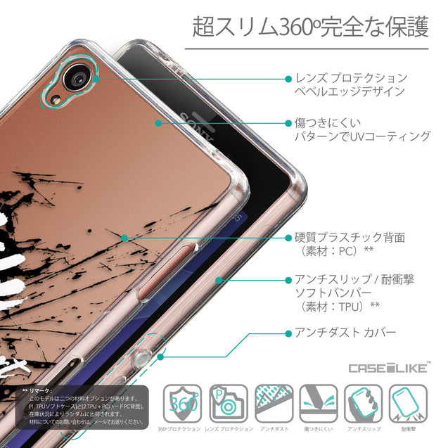 Details in Japanese - CASEiLIKE Sony Xperia Z3 back cover Quote 2416