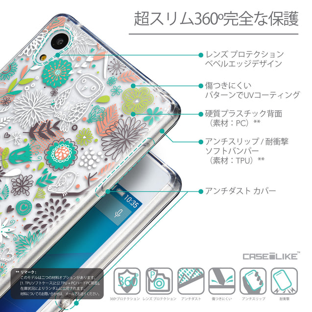 Details in Japanese - CASEiLIKE Sony Xperia Z3 Plus back cover Spring Forest White 2241