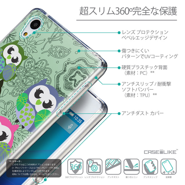 Details in Japanese - CASEiLIKE Sony Xperia Z3 Plus back cover Owl Graphic Design 3313