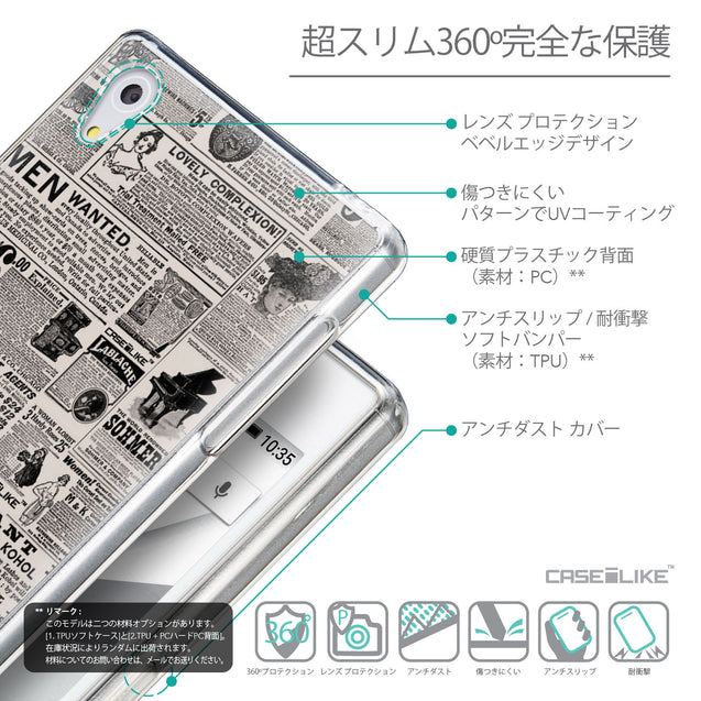 Details in Japanese - CASEiLIKE Sony Xperia Z5 back cover Vintage Newspaper Advertising 4818