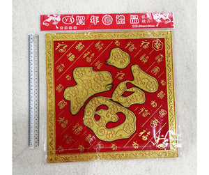 CNY 2021 DECORATION ITEMS/NYZ-2009