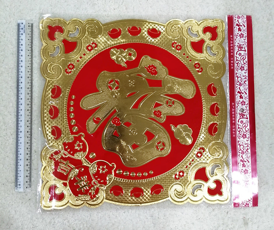 CNY 2021 DECORATION ITEMS/NYZ-2015