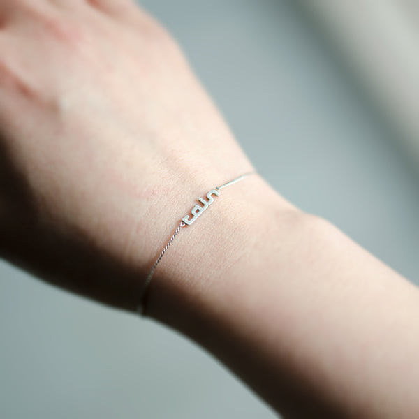 BRACELET / WORD COLLECTION