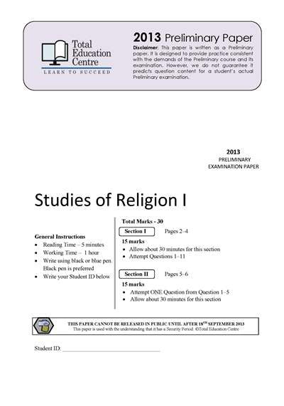 2013 Trial Prelim (Yr 11) Studies of Religion I