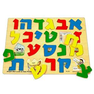 Alef Bet Wooden - Peeking Puzzle (5240808079495)