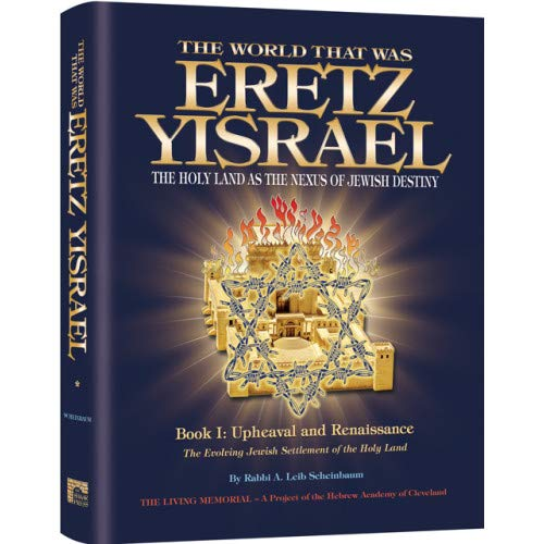 The World That Was: Eretz Yisrael - The Holy Land As The Nexus Of Jewish Identity (5113048662151)