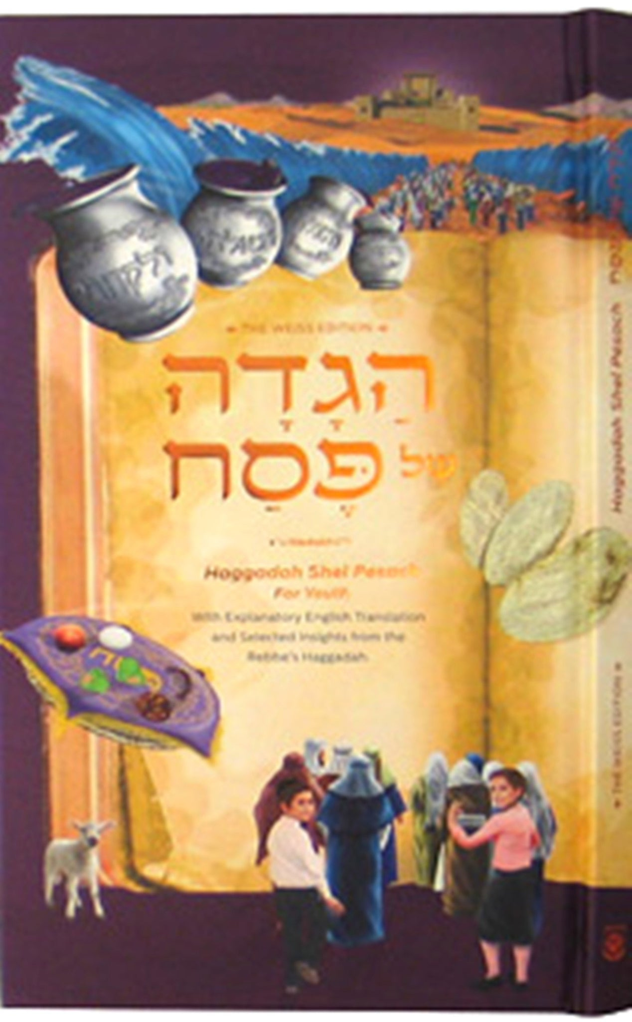 Haggadah Shel Pesach for Youth (5256434548871)