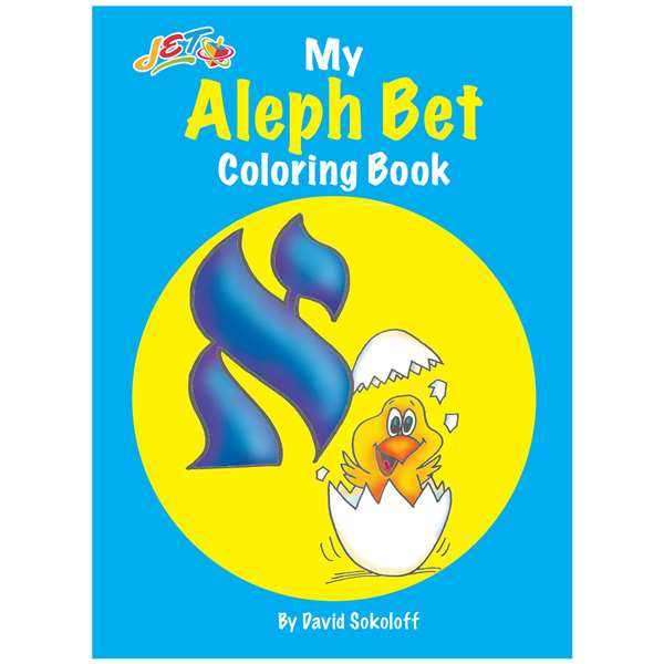 Alef Bet Mini Coloring Book (5240222449799)
