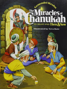 The Miracles of Chanukah - Then and Now (5209378586759)