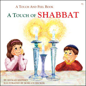 Touch of Shabbat - A Touch and Feel Board-book (5110876668039)