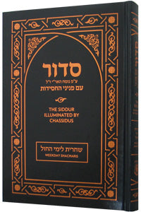 The Siddur - Illuminated by Chassidus (5065443901575)