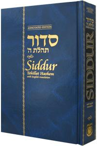 Tehillat Hashem Siddur (Annotated Edition) (5093213077639)