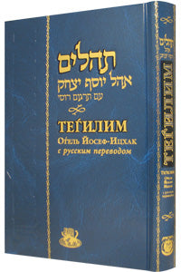 Annotated Tehillim in Russian (5258587734151)