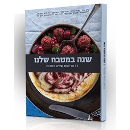 A Year in Our Kitchen - In Hebrew