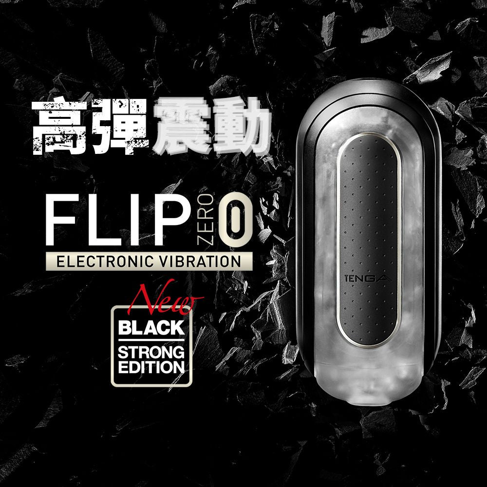 FLIP 0(ZERO)ELECTRONIC VIBRATION BLACK電動黑色高彈緊實版