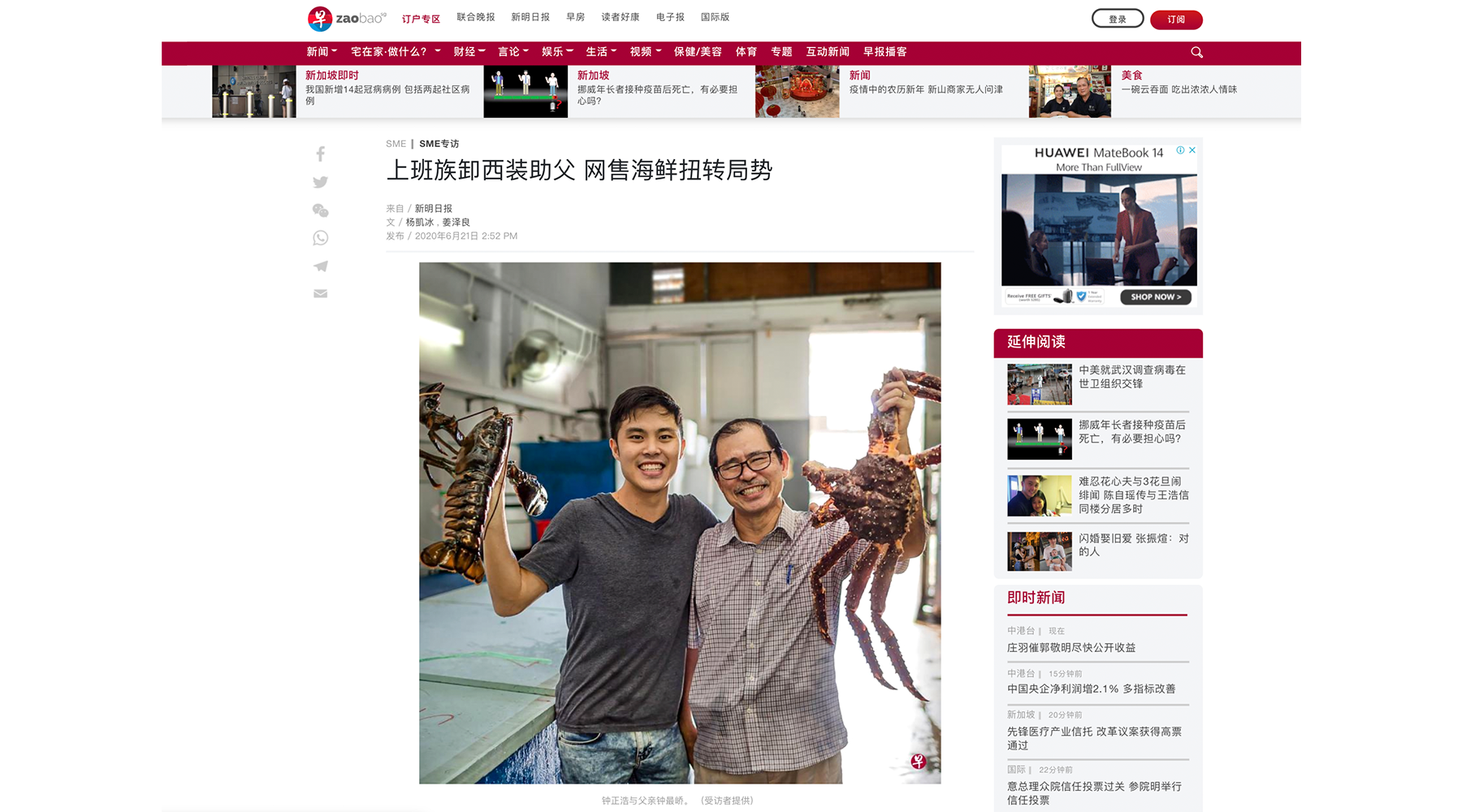 Lianhe zaobao article on Global Live Seafood