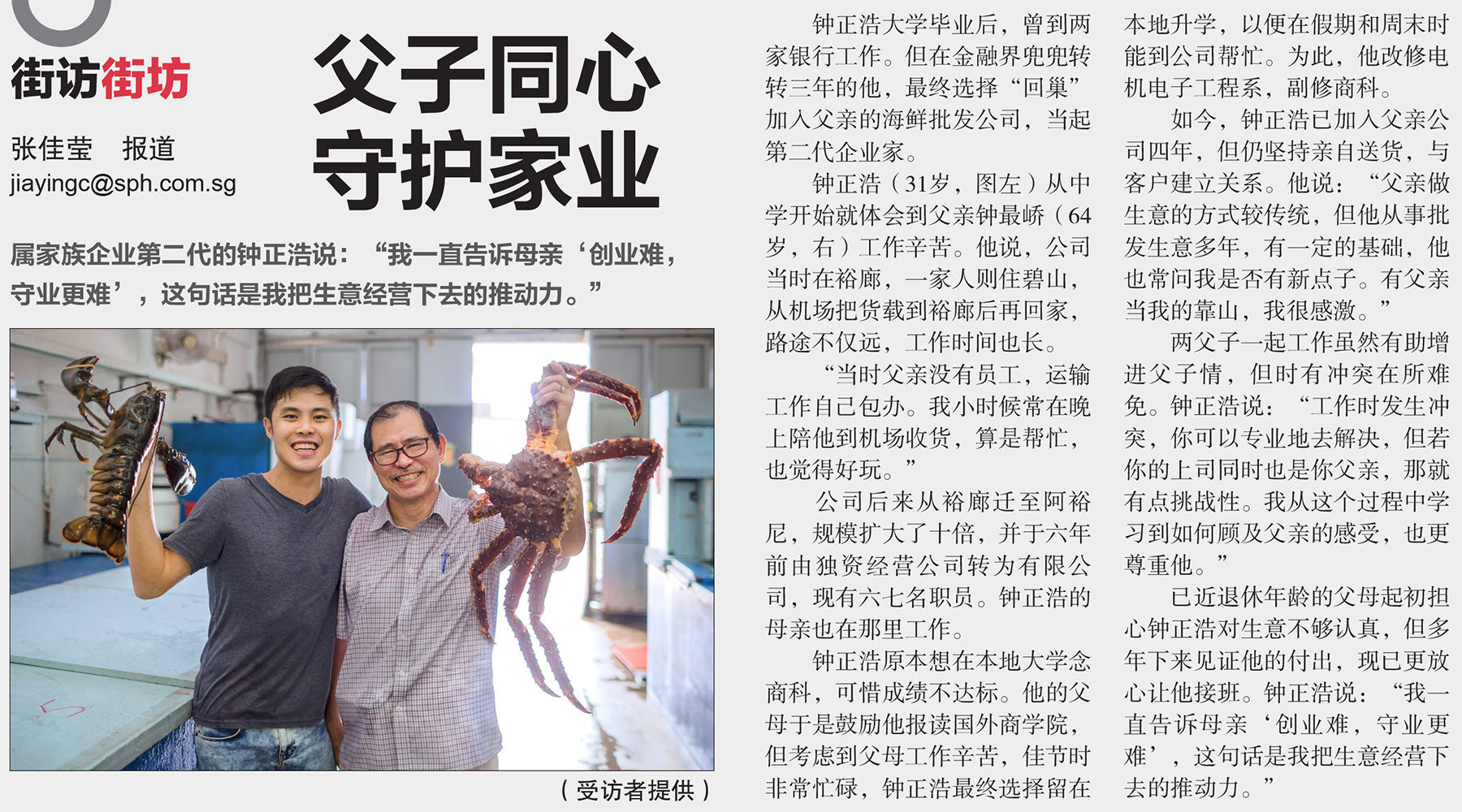 global live seafood featured in lianhe zaobao article 2016