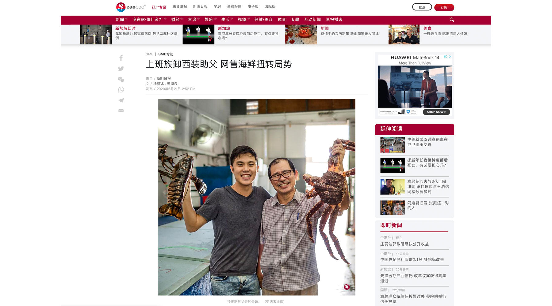 global live seafood featured in lianhe zaobao 2020
