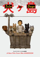 Isle of Dogs [VUDU - HD or iTunes - HD via MA]