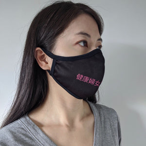 (Chinese) Capable of Anything Face Mask Face Masks BC Women's Health Foundation Shop