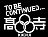 TO BE CONTINUED 高円寺