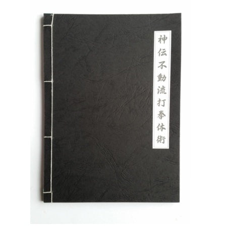 Shindenfudo Ryu Dakentaijutsu Notebook