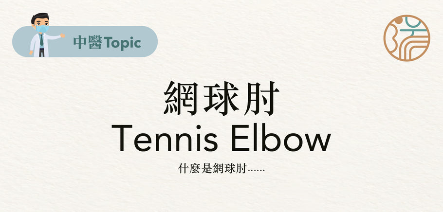 網球肘 Tennis Elbow