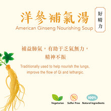 Load image into Gallery viewer, American Ginseng Nourishing Soup 洋參補氣湯