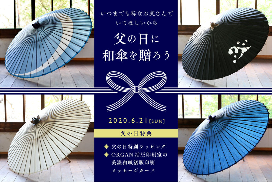 With a Japanese umbrella for Father's Day, look forward to another day