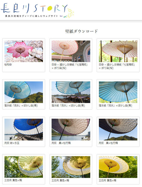 "[Home time support] Distribution of ""Gifu Japanese umbrella wallpaper"" that can be used in web conferences, etc."
