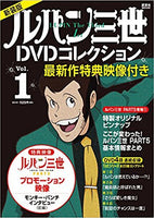 New Edition Lupine III 1st DVD Collection 新装版 ルパン三世1stDVDコレクション Volume.1