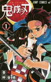 Demon Slayer: Kimetsu no Yaiba 鬼滅の刃 Volume.1