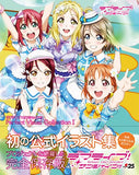 lovelive! Sunshine !! Perfect Visual Collection ラブライブ!サンシャイン!! Perfect Visual Collection Volume.1