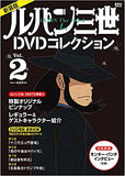 New Edition Lupine III 1st DVD Collection 新装版 ルパン三世1stDVDコレクション Volume.2