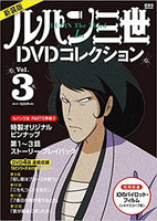 New Edition Lupine III 1st DVD Collection 新装版 ルパン三世1stDVDコレクション Volume.3