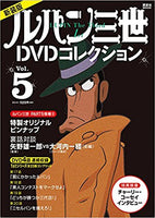 New Edition Lupine III 1st DVD Collection 新装版 ルパン三世1stDVDコレクション Volume.5