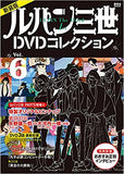 New Edition Lupine III 1st DVD Collection 新装版 ルパン三世1stDVDコレクション Volume.6