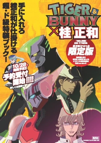 [Art Book] TIGER & BUNNY Tiger & Bunny ~ Masakazu Katsura Original Drawing & Rough Drawing Collection ~ [First Bonus Edition] 【画集】TIGER&BUNNY タイガー&バニー ?桂正和原画&ラフ画集成?[初回特典版]