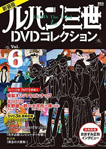 New Edition Lupine III 1st DVD Collection 新装版 ルパン三世1stDVDコレクション (Volume.1-6)