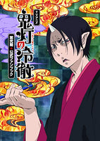 "TV Anime ""Hozuki's Coolheadedness"" Phase 2 Official Fan Book TVアニメ「鬼灯の冷徹」第弐期 公式ファンブック"